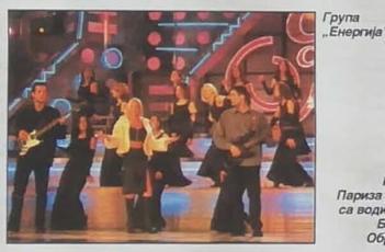"Grupa ""Energija"" (2000)"