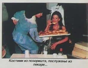 Posluženje u pauzi (2000)
