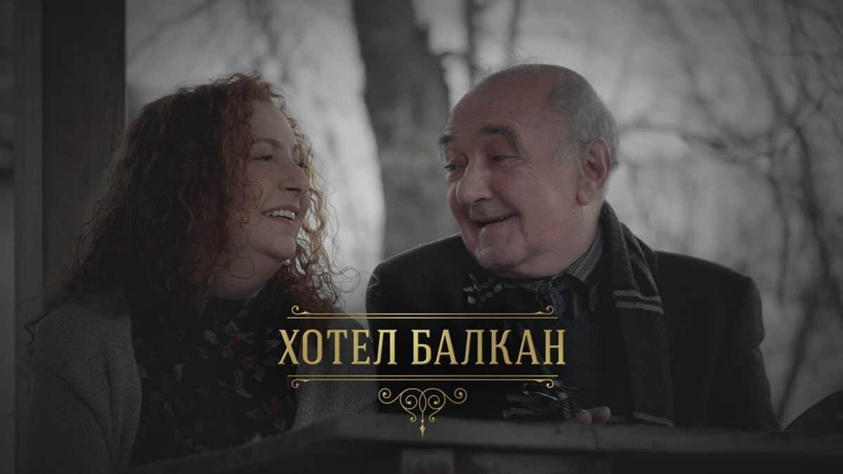"""""""Hotel Balkan"""""""