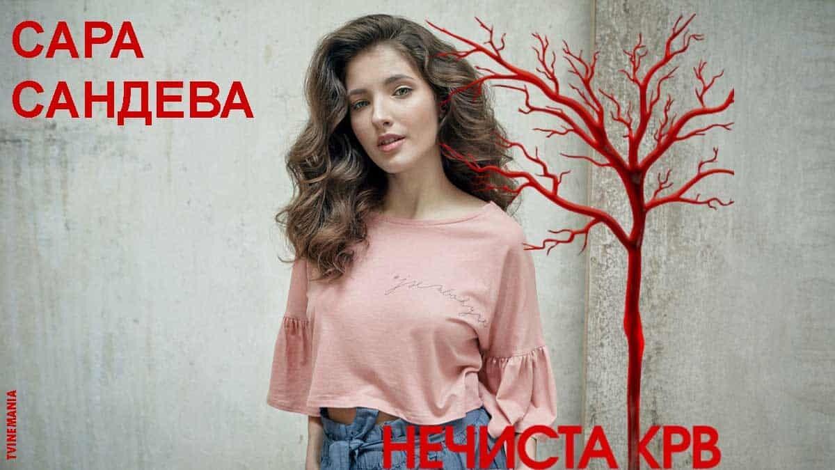 Sara Sandeva Sofka u seriji NEČISTA KRV